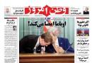 عکس/صفحه نخست روزنامههای یکشنبه 14 آذر