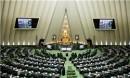 264 نماینده مجلس خواهان اقدام متقابل و سریع دولت در قبال نقض برجام از سوی آمریکا شدند