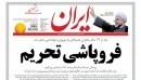 واکنش متفاوت روزنامههای اصلاح طلب؛ از اجرا تا نقض برجام +تصاویر