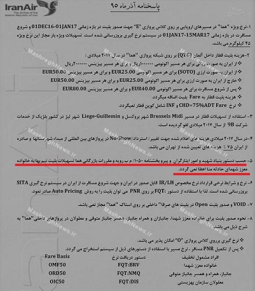 تبعیض بنیاد شهید در حق خانواده شهدای منا