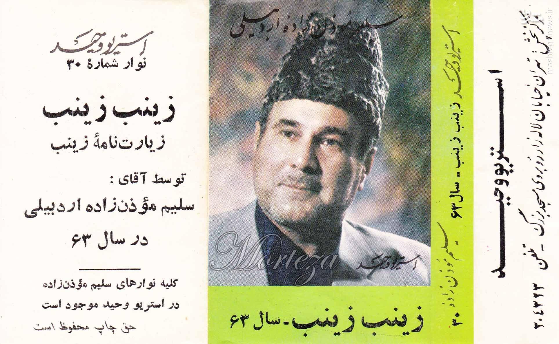 زندگینامه مختصر مرحوم سلیم موذنزاده +عکس