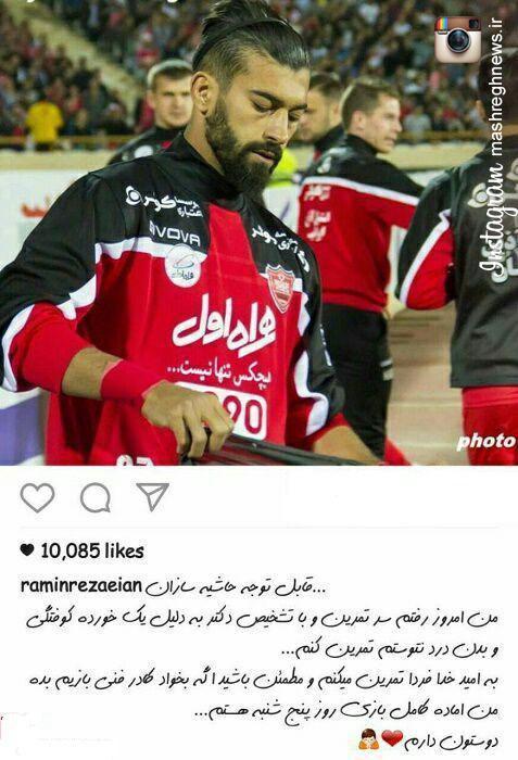 عکس/ واکنش رامین رضاییان به شایعات