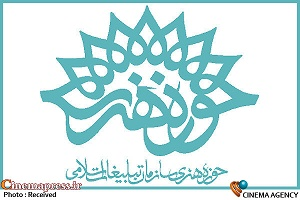 واکنش «حوزه هنری» به اظهارات نرگس آبیار در هفت