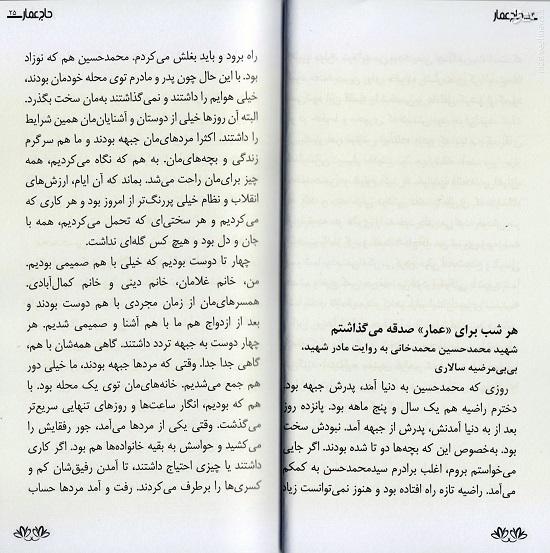6 روایت از شهیدی که شاعر بود