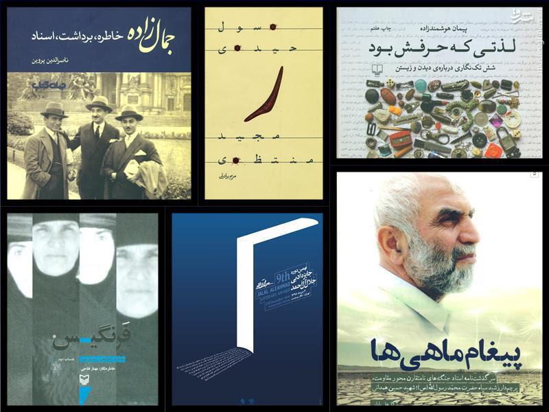 معرفی نامزدهای جایزه جلال در بخش مستندنگاری