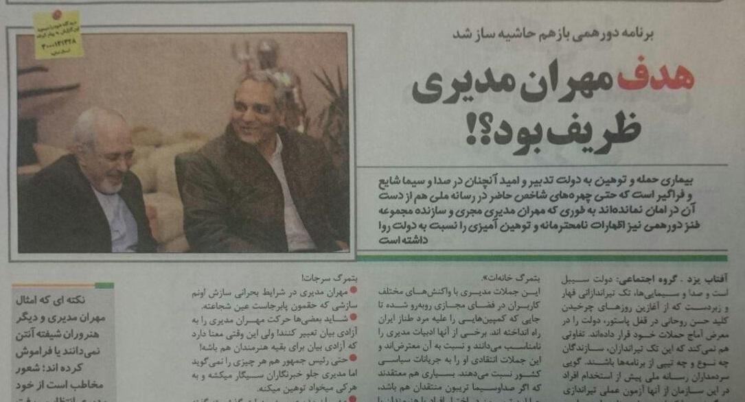 مهران مدیری از مدیران سازشکار و فاسد میگوید؛ اصلاحطلبان دردشان میگیرد!+تصاویر
