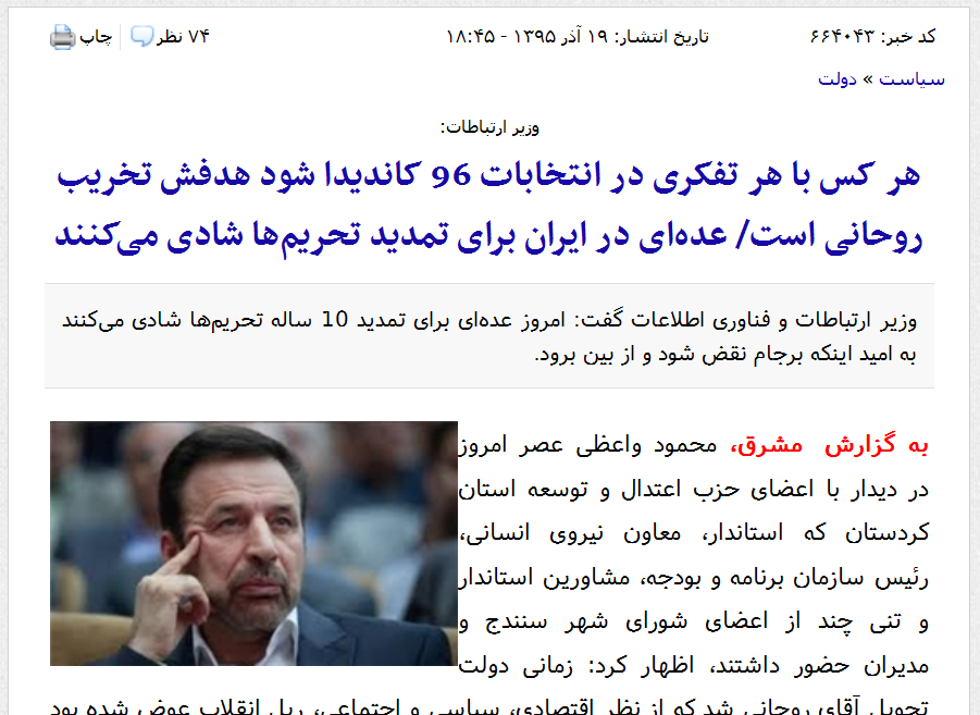 قدم گذاشتن دولتیها و حامیان اصلاحطلب روحانی در مسیر فتنه88