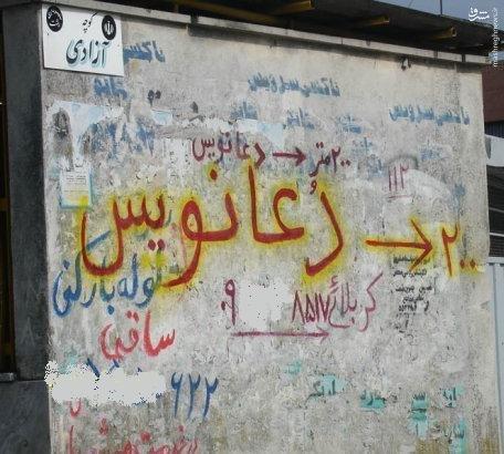 عجیبترین مشاغل کاذب مردم ایران +عکس