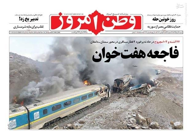 عکس/فاجعه هفتخوان