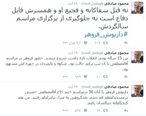 دشمنی؛ اتهام و توهین؛ فعالیت توئیتری یک نماینده