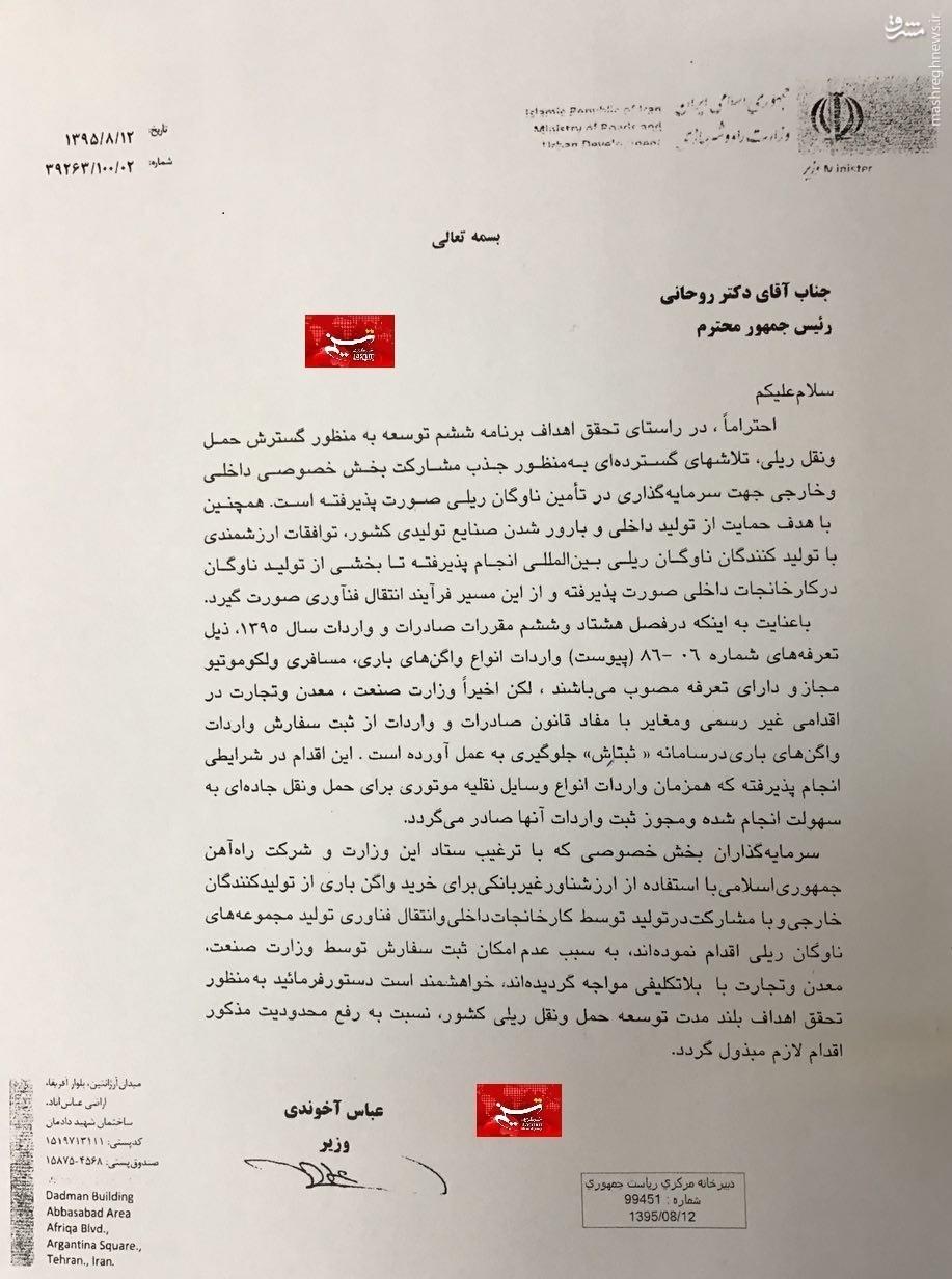 نامه وزیر راه به روحانی در اعتراض به نعمتزاده/ آخوندی:منع واردات واگن غیرقانونی است +سند