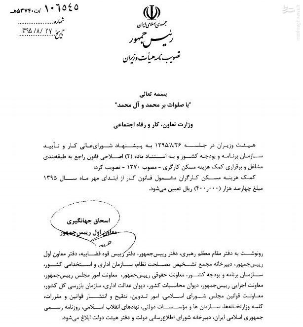 دولت افزایش حق مسکن کارگران را ابلاغ کرد +سند