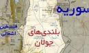 مذاکرات سری تلآویو با دمشق و عمان برسر جولان/ آیا صهیونیستها در سوریه کوتاه آمدند؟