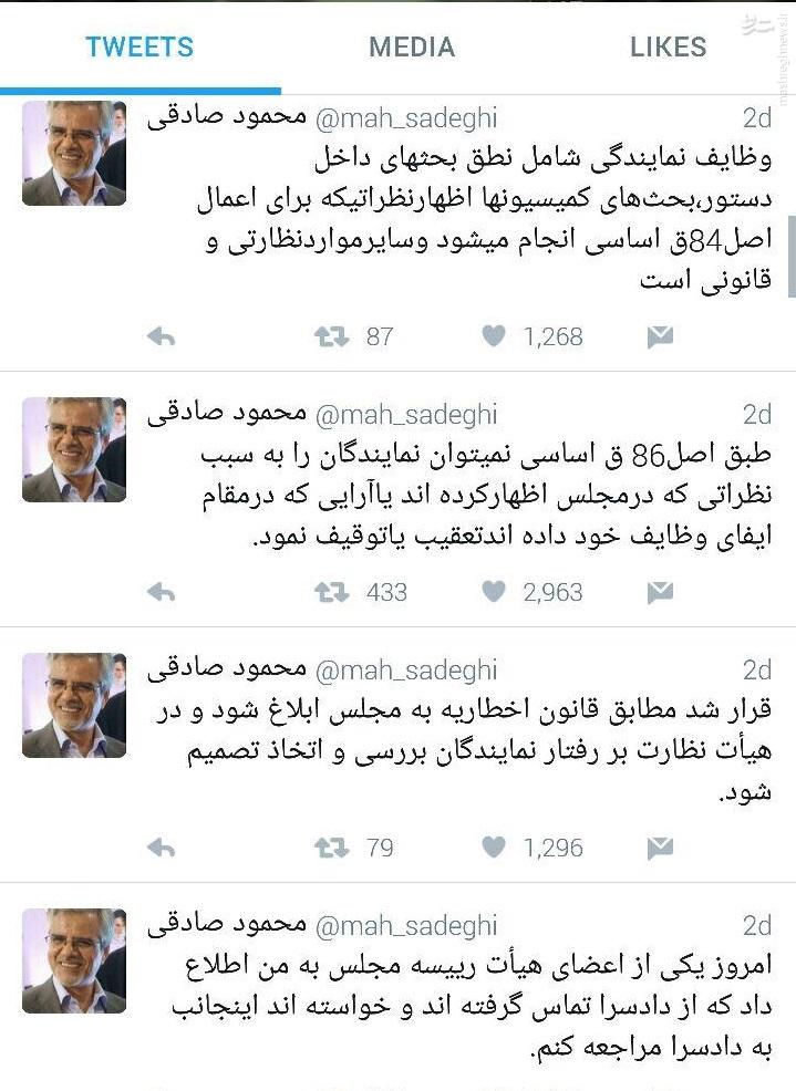 پشت پرده انتشار آدرس منزل محمود صادقی در رسانههای ضدانقلاب / آیا آقای نماینده از محتویات پرونده خود بی خبر است؟