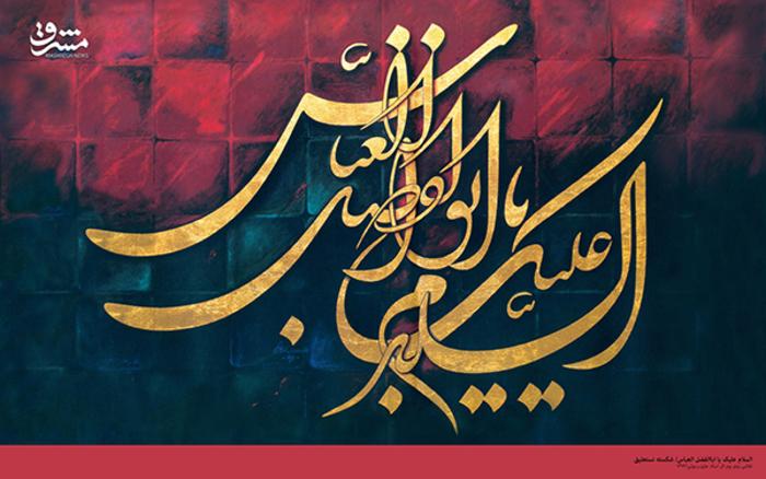 السلام علیک یا ابوالفضل العباس؛ اثر استاد جلیل رسولی 1372 - نقاشی خط