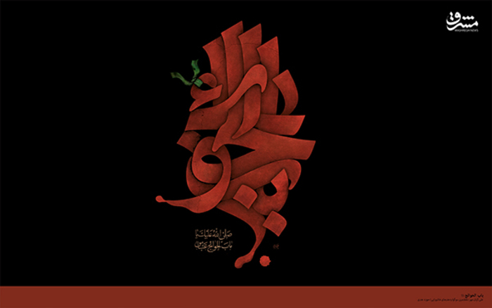 باب الحوائج؛ اثر علی کیان مهر - تایپوگرافی