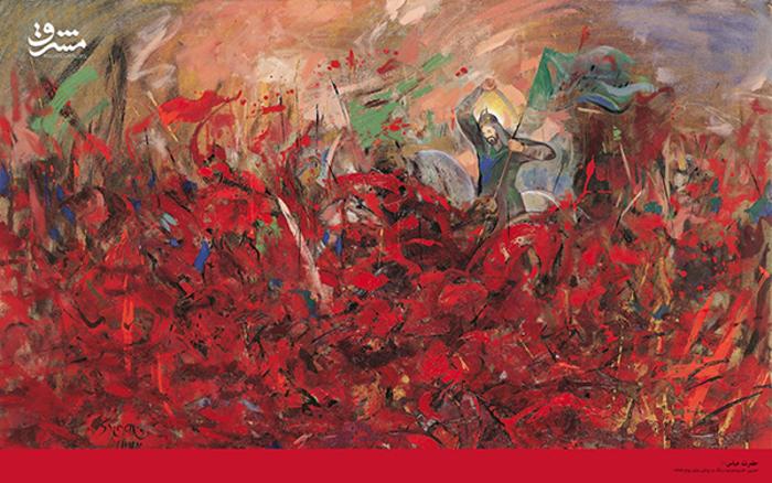 حضرت عباس علیه السلام؛ اثر حسین خسروجردی - نقاشی رنگ روغن