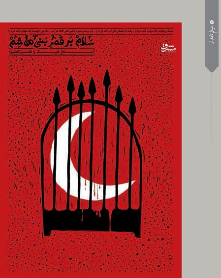 سلام بر قمر بنی هاشم؛ اثر میثم نامدار - پوستر