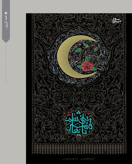 یاقمر بنی هاشم؛ اثر محمد تقی پور - پوستر