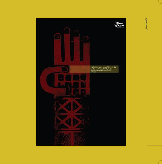 پوستر هفتمین سوگواره پوسترهای عاشورایی؛ اثر فاطمه حسنی - پوستر با استفاده از نماد دست (حضرت عباس علیه السلام)