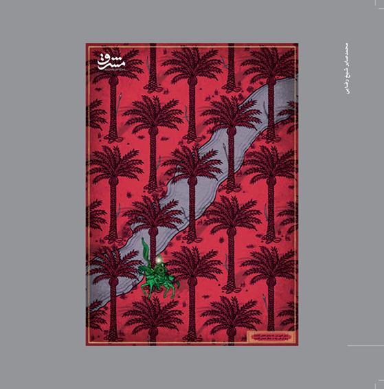 شریعه؛ اثر محمدصابر شیخ رضایی - پوستر