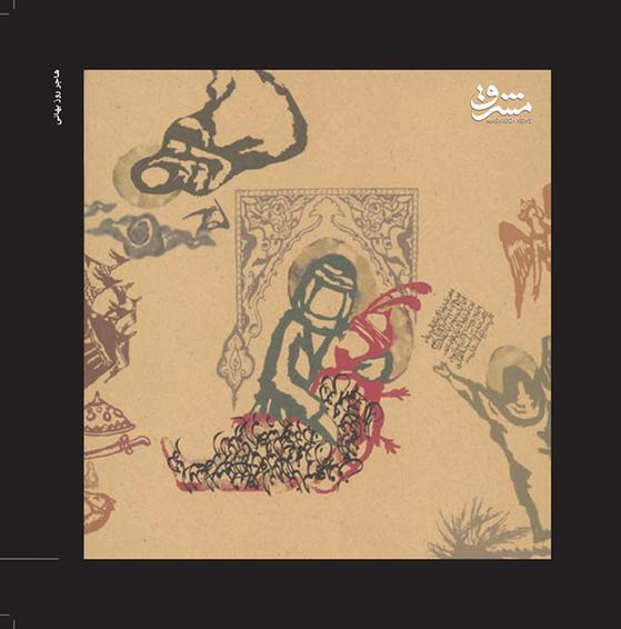 حضرت عباس علیه السلام؛ اثر هاجر روزبهانی - پوستر