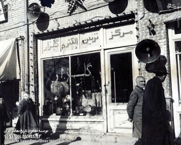 یکی از اولین مغازه های لوازم برقی لاله زار که الان این خیابان بورس آن شده است