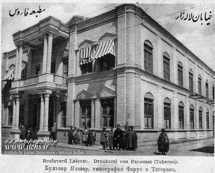 مطبعه فاروس از مشهورترین چاپخانه های کشور که در خیابان لاله زار واقع بود