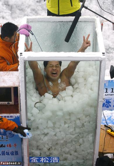 جین سونگائو مرد چینی در ۳ ژانویه ۲۰۱۱ در هونآن با ۲ ساعت ماندن در یخ توانست رکورد طولانی ترین حمام یخ را بشکند.
