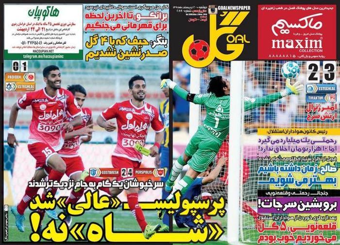 صفحه اول روزنامه ورزشی روزنامه ورزشی روزنامه پیروزی