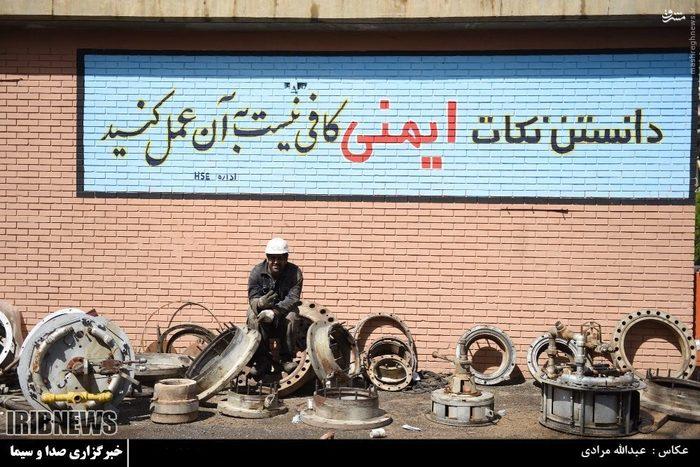 هفت گذرگاه مشرق - عکس/ تعمیرات اساسی پالایشگاه کرمانشاه - صاحبخبر