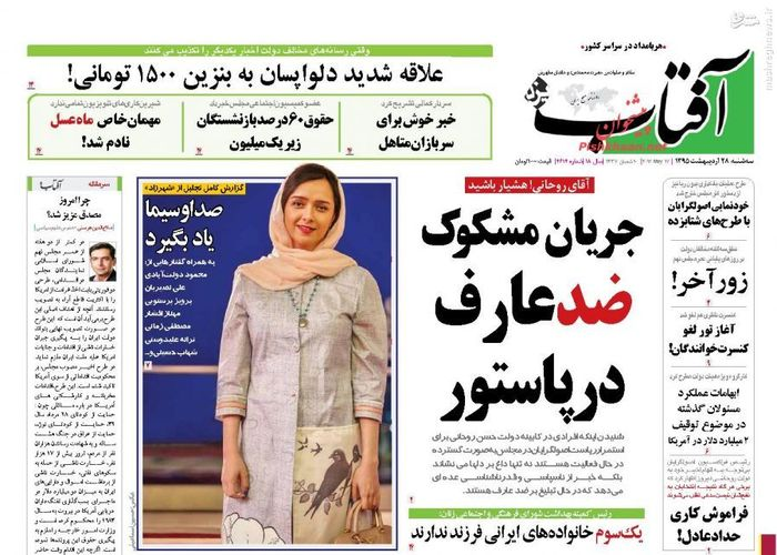 resized 1634676 973 عکس/صفحهنخست روزنامههای شنبه،28اردیبهشت