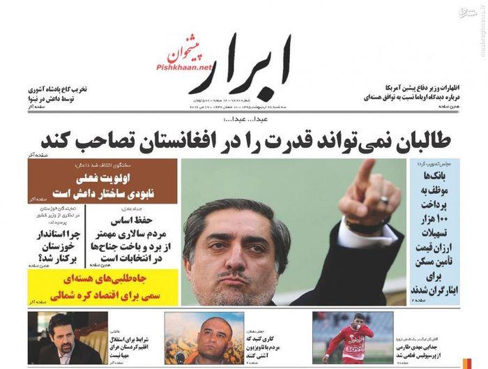 resized 1634677 294 عکس/صفحهنخست روزنامههای شنبه،28اردیبهشت