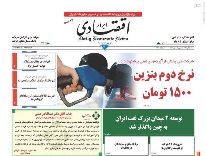 resized 1634678 498 عکس/صفحهنخست روزنامههای شنبه،28اردیبهشت