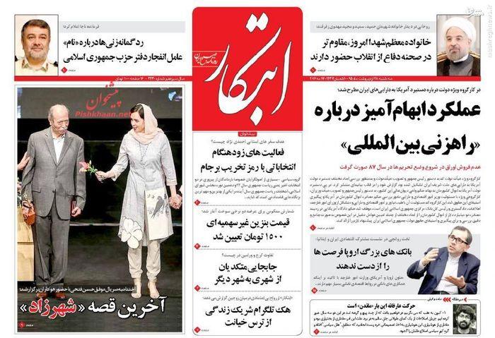 resized 1634679 471 عکس/صفحهنخست روزنامههای شنبه،28اردیبهشت