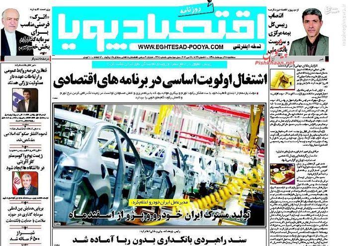 resized 1634680 483 عکس/صفحهنخست روزنامههای شنبه،28اردیبهشت