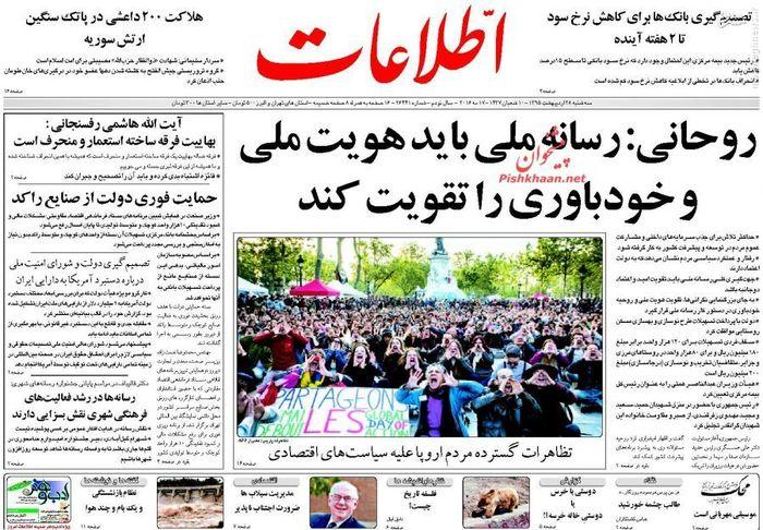 resized 1634681 845 عکس/صفحهنخست روزنامههای شنبه،28اردیبهشت