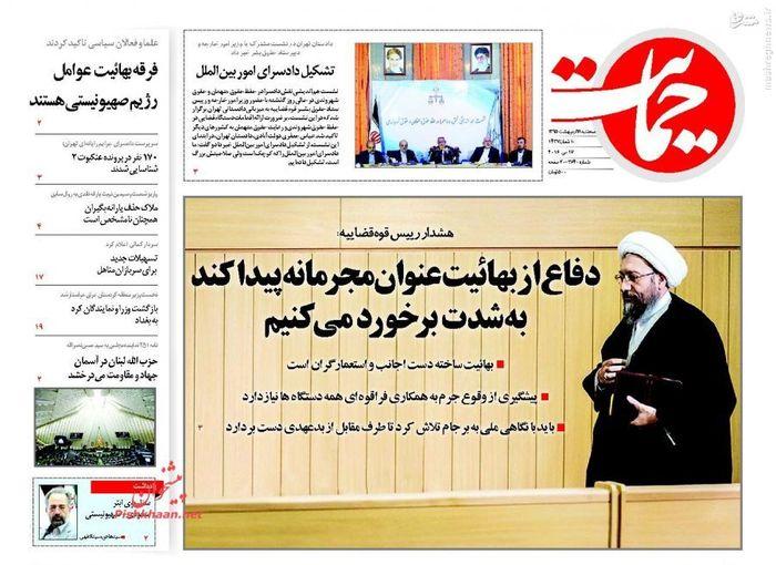 resized 1634682 862 عکس/صفحهنخست روزنامههای شنبه،28اردیبهشت