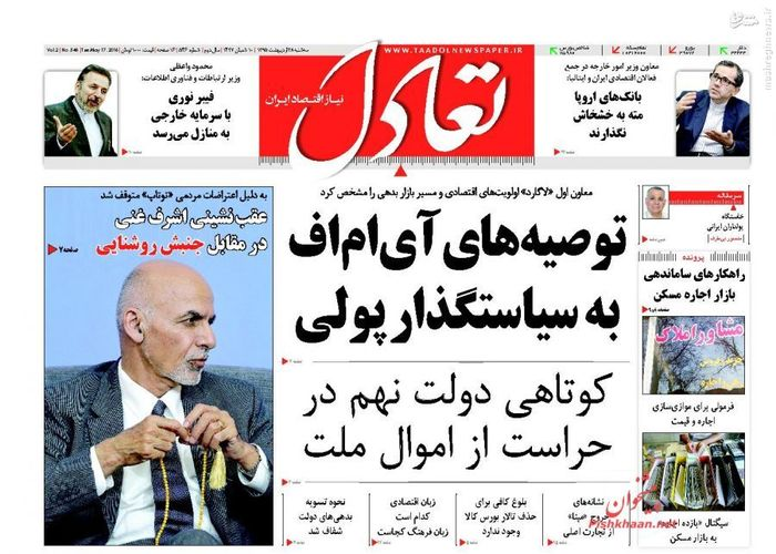 resized 1634684 606 عکس/صفحهنخست روزنامههای شنبه،28اردیبهشت