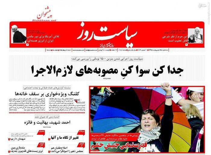 resized 1634691 598 عکس/صفحهنخست روزنامههای شنبه،28اردیبهشت