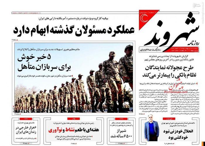 resized 1634692 636 عکس/صفحهنخست روزنامههای شنبه،28اردیبهشت