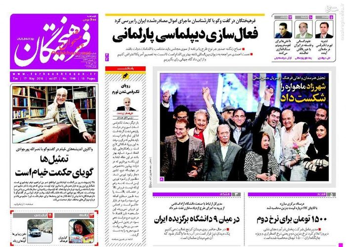 resized 1634693 614 عکس/صفحهنخست روزنامههای شنبه،28اردیبهشت