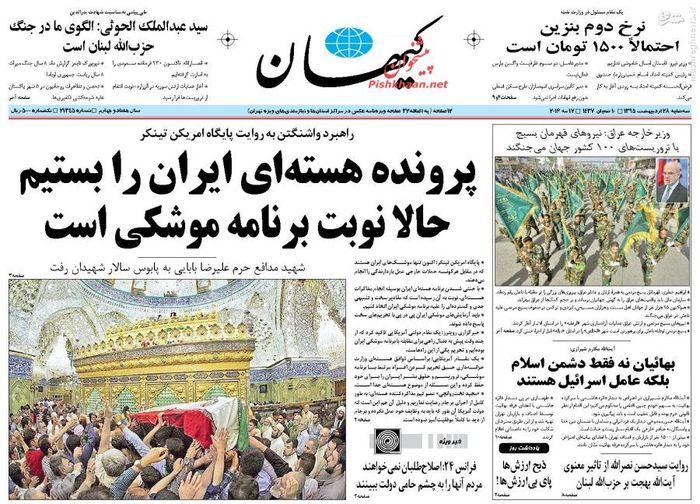 resized 1634694 144 عکس/صفحهنخست روزنامههای شنبه،28اردیبهشت
