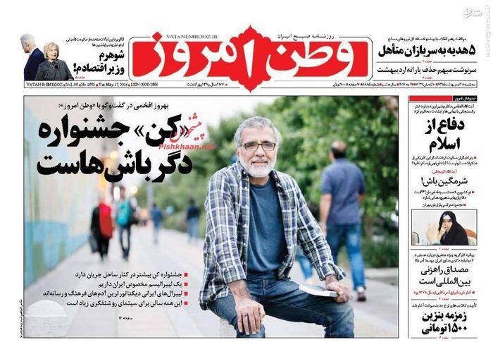 resized 1634695 110 عکس/صفحهنخست روزنامههای شنبه،28اردیبهشت