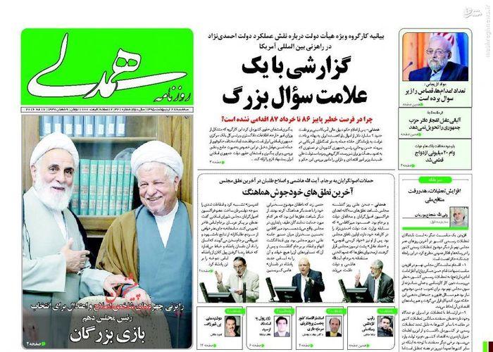 resized 1634696 720 عکس/صفحهنخست روزنامههای شنبه،28اردیبهشت