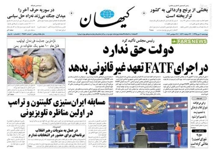 تصاویر/ صفحه نخست روزنامههای چهارشنبه 7مهر