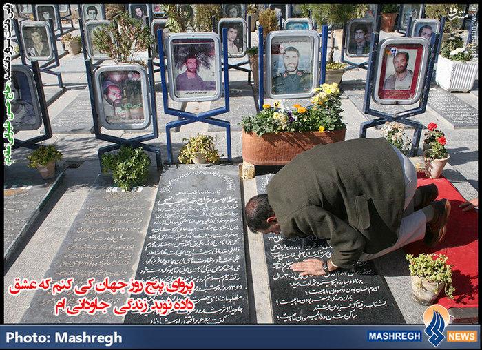 حاج حسن طهرانی مقدم در گلزار شهدای اصفهان و در جوار مزار شهید «حاج احمد کاظمی»
