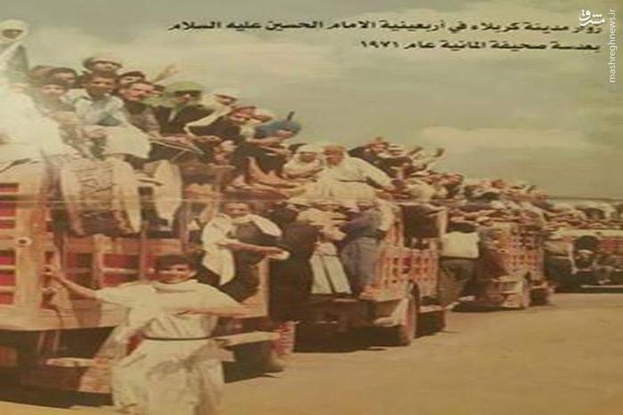 زائران اربعین حسینی در حرکت به سمت کربلا معلی سال  1971