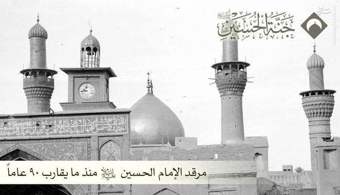 بارگاه امام حسين (عليه السلام) حدود دهه اول قرن بیست