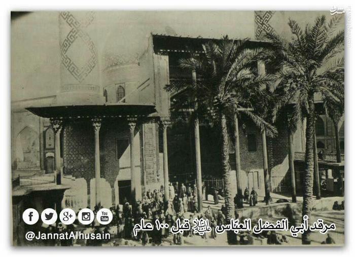 بارگاه حضرت ابالفضل العباس حدود یک قرن قبل